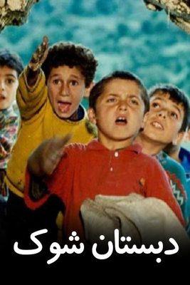 پوستر فیلم دبستان شوک