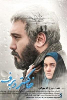 پوستر فیلم خاکستر و برف