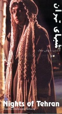 پوستر فیلم شب های تهران
