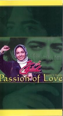 پوستر فیلم شور عشق