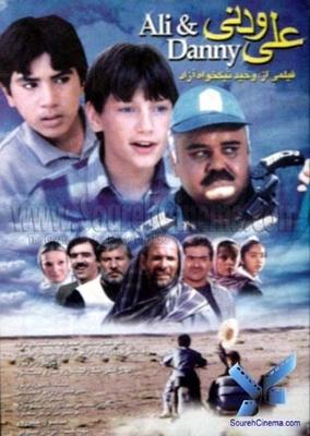 پوستر فیلم علی و دنی
