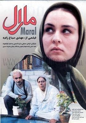 پوستر فیلم مارال