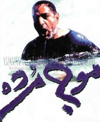 پوستر فیلم موج مرده