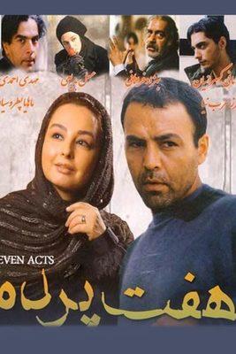 پوستر فیلم هفت پرده
