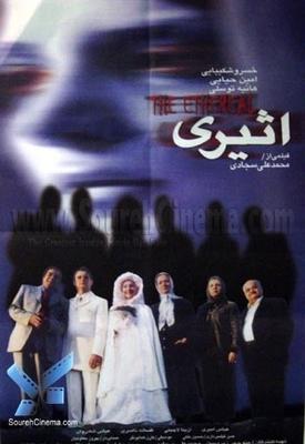 پوستر فیلم اثیری
