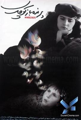 پوستر فیلم پرنده باز کوچک