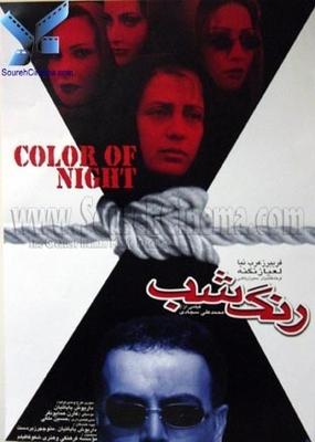 پوستر فیلم رنگ شب