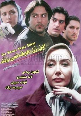 پوستر فیلم این زن حرف نمی زند