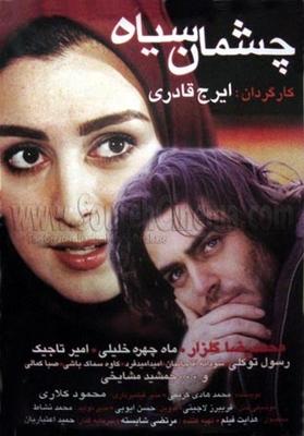 پوستر فیلم چشمان سیاه