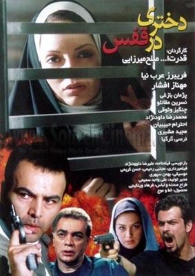 پوستر فیلم دختری در قفس