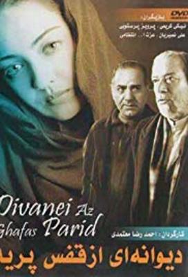 پوستر فیلم دیوانه ای از قفس پرید