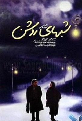 پوستر فیلم شب های روشن