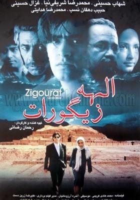 پوستر فیلم الهه زیگورات