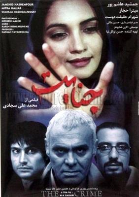 پوستر فیلم جنایت