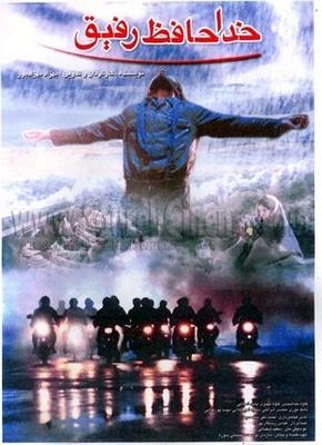 پوستر فیلم خداحافظ رفیق (اپیزود سوم، گل شیشه ای)