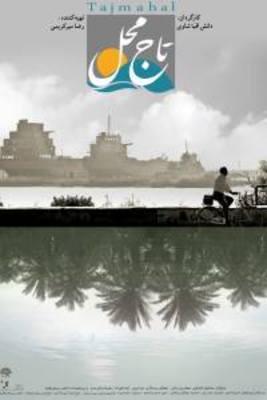 پوستر فیلم تاج محل