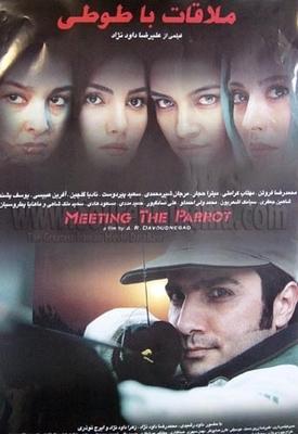 پوستر فیلم ملاقات با طوطی