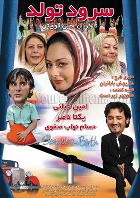 سرود تولد بهمن مفید
