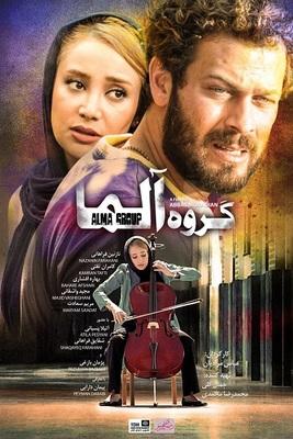 پوستر فیلم گروه آلما