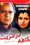 فیلم کافه ترانزیت