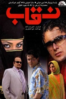 فیلم نقاب