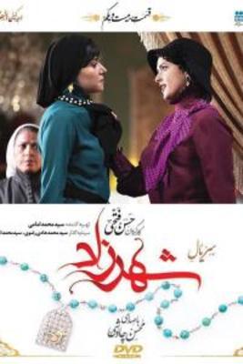 نقد سریال شهرزاد, Shahrzad, شهرزاد قصه گو