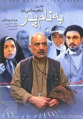 پوستر فیلم به نام پدر