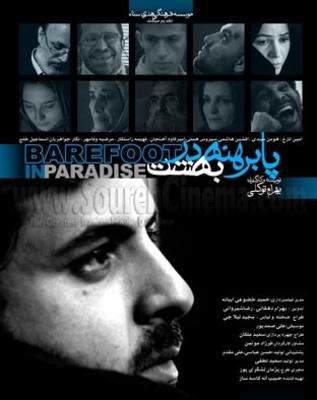 پوستر فیلم پابرهنه در بهشت