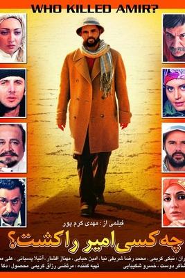 فیلم چه کسی امیر را کشت
