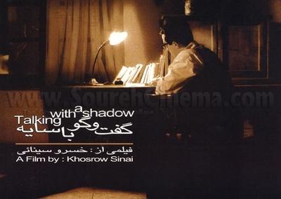 پوستر فیلم گفتگو با سایه ها