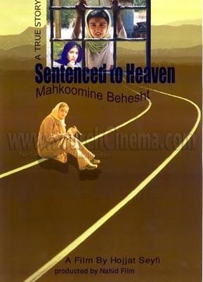 پوستر فیلم محکومین بهشت
