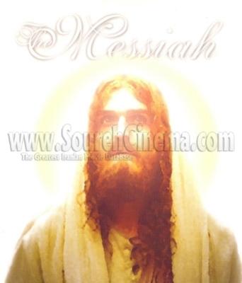 پوستر فیلم مسیح