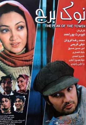 پوستر فیلم نوک برج