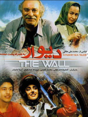 پوستر فیلم دیوار