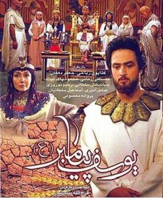 پوستر سریال یوسف پیامبر