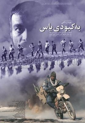 پوستر فیلم به کبودی یاس