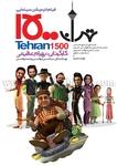 نقد فیلم تهران 1500, تهران 1500