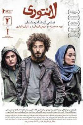 نقد فیلم لانتوری, lantouri, لانتوریه سینمای ایران!