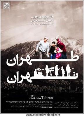 پوستر فیلم طهران- تهران