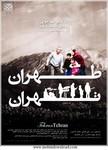 فیلم طهران- تهران
