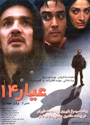 پوستر فیلم عیار 14