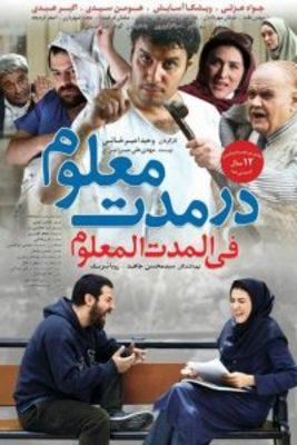پوستر فیلم در مدت معلوم
