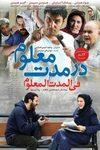 فیلم در مدت معلوم