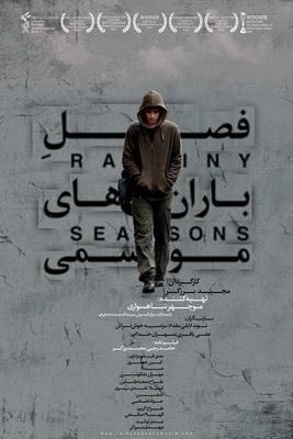 فیلم فصل باران های موسمی