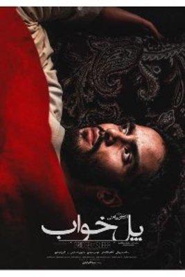 نقد فیلم پل خواب, خرده جنایت های انسانی