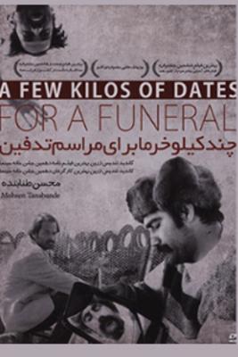 نقد فیلم چند کیلو خرما برای مراسم تدفین, A Few Kilos of Dates for a Funeral, سوگنامه انسان مدرن