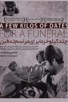 فیلم چند کیلو خرما برای مراسم تدفین