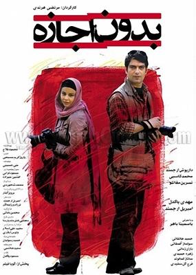 پوستر فیلم بدون اجازه