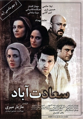 پوستر فیلم سعادت آباد