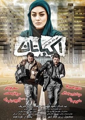 پوستر فیلم اکباتان